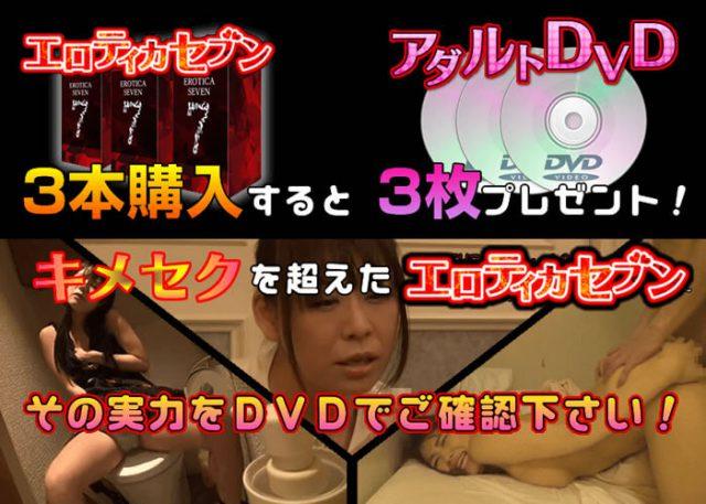 「エロティカセブン」を3本購入すると、DVDが3枚!