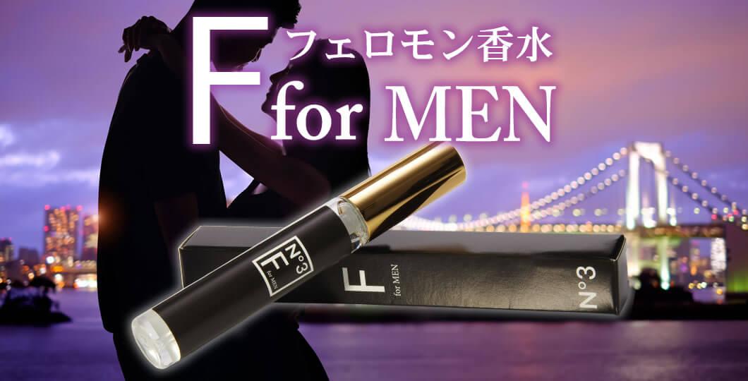 フェロモン香水「F for MEN」