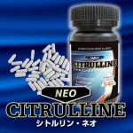ペニス増大サプリ「CITRULLINE NEO(シトルリン ネオ)」