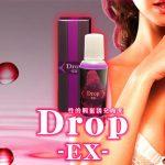 性的興奮誘発媚薬「Drop -EX-」