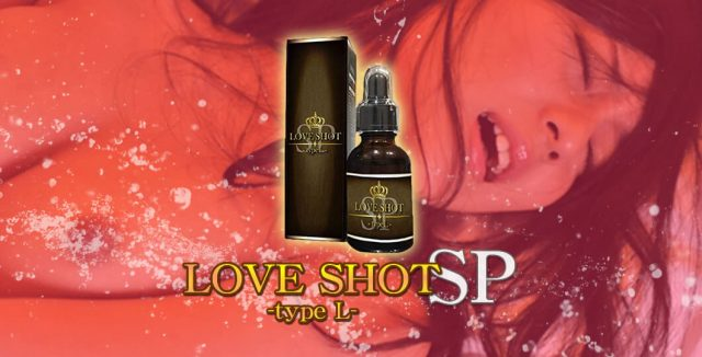 媚薬「LOVE SHOT SP -typeL-」