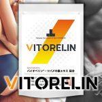 ペニス増大・増強サプリ「VITORELIN(ビトレリン)」