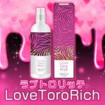 媚薬ローション「ラブトロリッチ(LoveToroRich)」