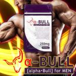 ペニス増大サプリ「α-BULL(アルファブル)」