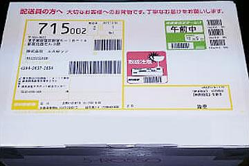 「毛髪大作戦 BOSTON」の配送時の梱包と配送伝票の参考画像
