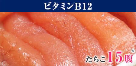 ビタミンB12:たらこ15腹分