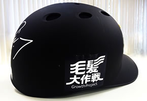 オリックス・バッファローズのヘルメットに「毛髪大作戦」のステッカーを掲載