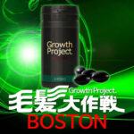 育毛サプリ「Growth Project. BOSTON(発毛大作戦 ボストン)」